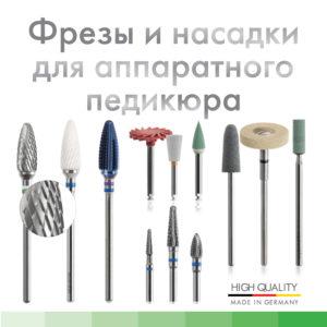 Фрезы для аппаратного педикюра и маникюра (производство Германия)